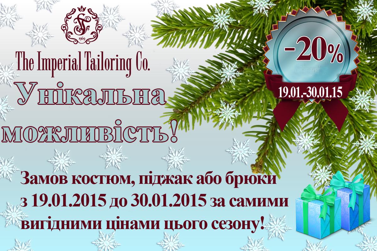 20 discount ukr