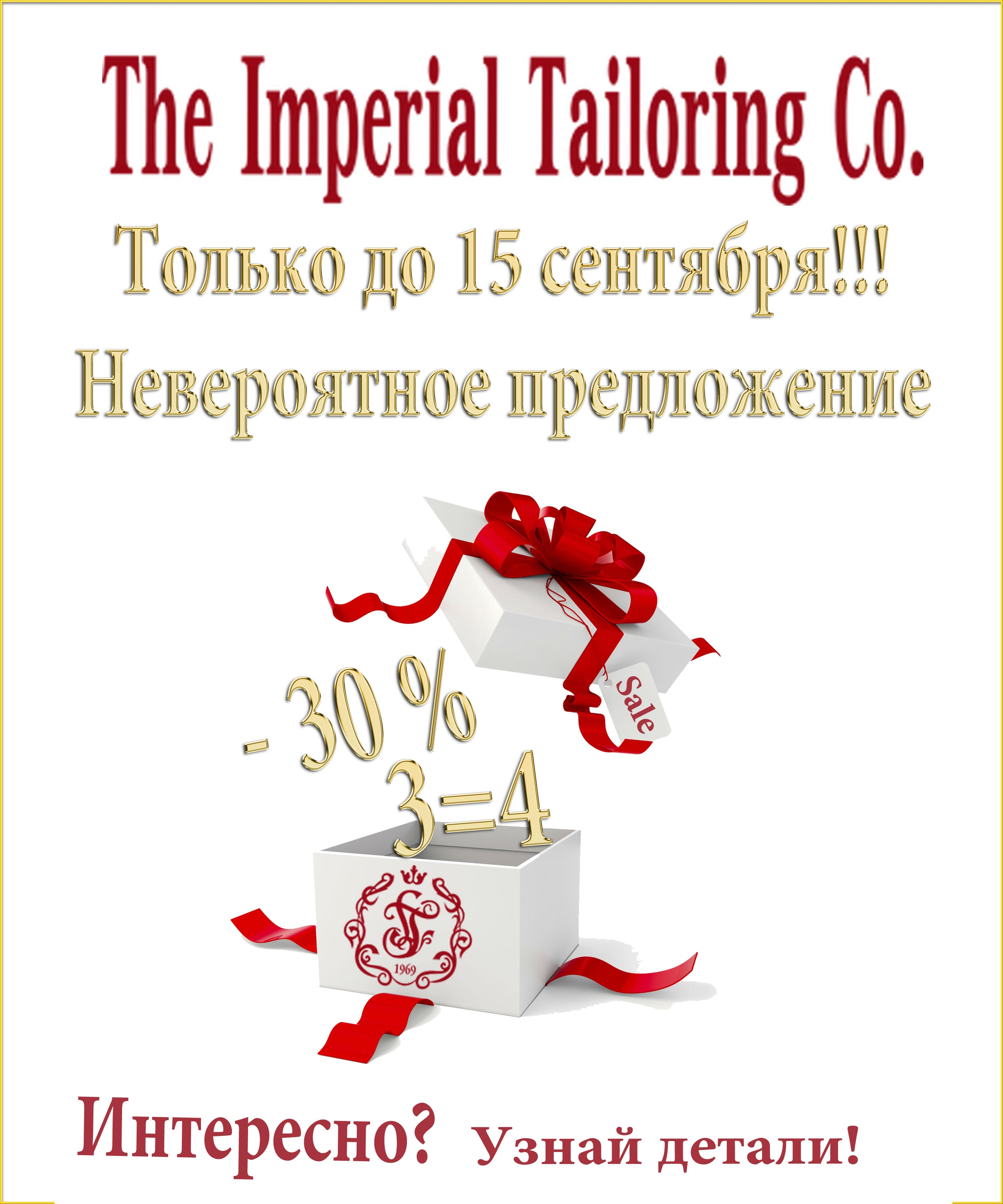 imperial tailoring gift2